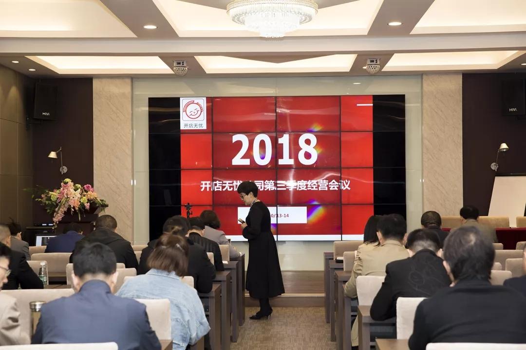 青岛远见集团第三季度工作会议