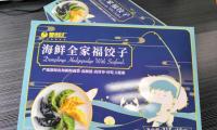 恭喜旺年食品与蟹都汇企业合作!!