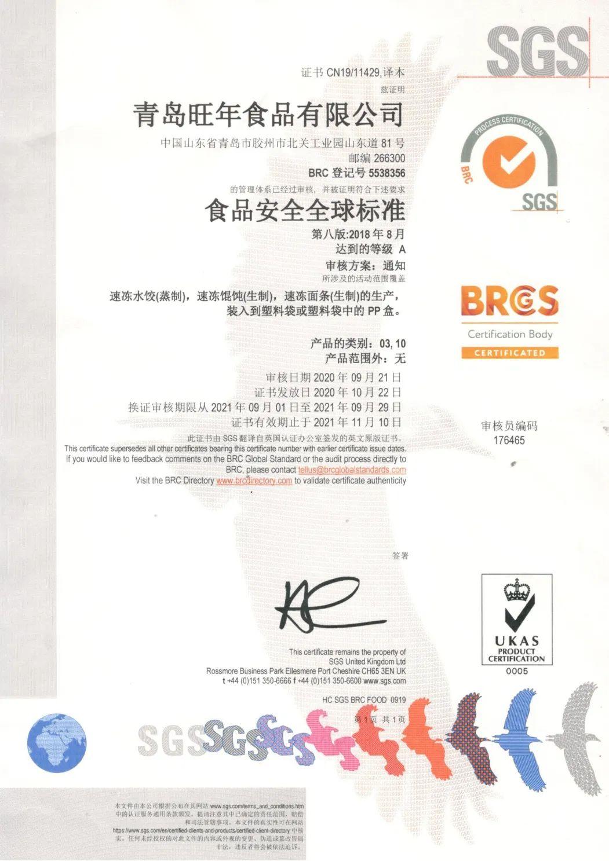青岛旺年食品有限公司BRC认证A级证书